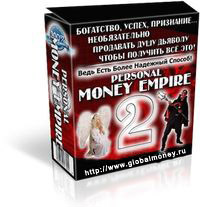 Personal Money Empire 2